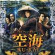 映画 Film123 『空海―KU-KAI― 美しき王妃の謎』