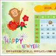 カレンダー付き 年賀状