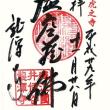 旅行記 第19回 『紅葉の彦根・竹生島・浜松 3日間』  (その8:最終回)
