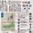沖縄県旧暦歳時記 ★9月10日(日)~16日(日)