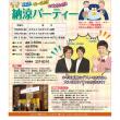 【イベント情報】(長野県)7月20日(金)夏だ!ビールだ!カラオケだ!納涼パーティー