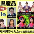 7月1日(土)ティンクティンク『てるてるソーレ 沖縄県産品スペシャル 』に公開生出演♪