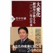 大変化 経済学が教える二〇二〇年の日本と世界  竹中 平蔵  著