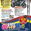 11/12(日)は柏バイク祭り!