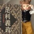 読書『足利義政・日本美の発見』