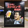 1月27日(土)のつぶやき:北村一輝 ビール系にストロング、新発売!KIRIN(東京駅電飾広告)