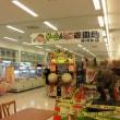 #74 スーパードーム ザ・ビッグエクストラ津河芸店
