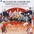 神楽坂まち舞台・大江戸めぐり(3)