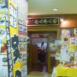 スーパーで飯@らくらく亭・・の、その後。☆愚昧親爺様に捧ぐ☆堺市北区♪