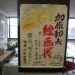 会員が絵画で個展を開催しています。  石川県支部