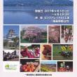 第25回日本社会福祉士会全国大会・社会福祉士学会 福島大会