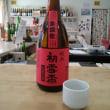 愛媛県砥部の地酒 初雪盃「寒燗歓(カン・カン・カン)」純米酒 協和酒造さんの醸す銘柄