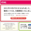 横浜CIAL閉館していたとは…!