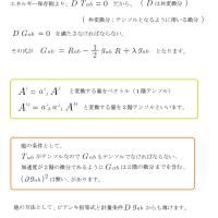 アインシュタイン方程式(中略版)