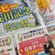 「ギャンブル宝典」6月号 明日19日(土)発売!