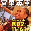 【ライブ】RD2さんライブ!11月16日(金)です