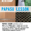 「PAPASU LESSON」ご興味ありませんか?