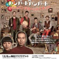 「ウィ・バンジョー・スリー × ハンバートハンバート」9/15(火)チケット発売