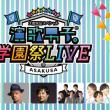 浅草公会堂で「演歌男子学園祭ライブ」