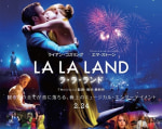 映画『ラ・ラ・ランド』 ……何回でも見たくなる、まぎれもない傑作……