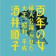 「百年の女 - 『婦人公論』が見た大正、昭和、平成」酒井順子