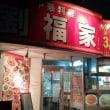 7回目の「劉福家」さん訪問でした。(栃木県宇都宮市)
