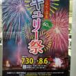 今日からキュリー祭 開催!!