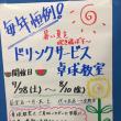 夏のイベント!ドリンクサービス卓球教室(๑>◡<๑)(今福)