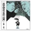 父が残した731部隊の証言を伝える 元高校教師(朝日新聞)