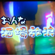 吉田類の酒場放浪記もいいけど、おんな酒場放浪記もいいなぁ…あとワカコ酒も! (^-^)/
