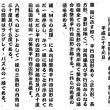 算額 和算遺題奉納  (Japanese WASAN)