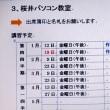 桜井PC-18.1.19