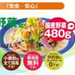 リンガーハット、8月10日から価格改定 野菜の確保厳しい