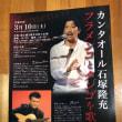 3/10耕心館コンサート & 3/11カフェ・ド・シュロ ライブ