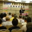 社民党時局講演会を開催