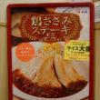 松屋 「鶏ささみステーキ定食~ライスミニ」