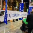 街頭署名活動