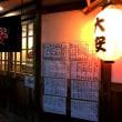 部屋の灯が点いていないタワーマンション、なんか寂しいなあ~今日のお店:名古屋「金山」駅近くの立呑み「大安」。