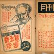 三浦環第一回リサイタルの広告(1939年、月刊楽譜)