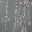 10/23 みんなでレベルアップ! 学級力向上アクション・ミーティング 1-2編