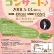 【再掲】茅ヶ崎交響楽団 第69回定期演奏会『ファミリーコンサート』チケット販売中です!