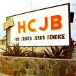 HCJBアンデスの声  ベリカード (3) 日本語放送開始6周年カード