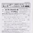 『滝上町ハッカをめぐる旅』、催行決定!