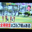 3/16 有吉君の○×  ヌーディスト用のゴルフ場あります