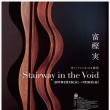 Stairway in the Void -空(くう)にかける階段-富樫 実 作品展 開催致します!