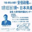 今日です。日本共産党演説会 前衆院議員の清水ただしさんが、大津市勤労福祉センターに来ます