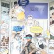 東京旅行②ドミニクアンセルベーカリー