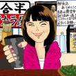 札幌ススキノ ハイカラ屋二合半