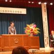 栃木県市議会議長会及び職員研修会