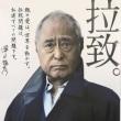 【みんな生きている】お知らせ[特定失踪者パネル展・松田町]/JNN